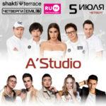Четверги Emil E7: концерт A'Studio