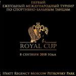 В Москве состоится международный турнир по спортивным бальным танцам Royal Cup