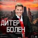44856 Сольный концерт Дитера Болена