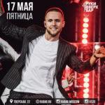 17 мая в московском «Руки Вверх! Баре» выступит Влад Соколовский