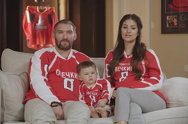 Александр Овечкин с женой Анастасией и сыном Сергеем