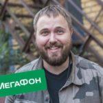 55438 Абонентам «Мегафон» представили новый тариф от Wylsacom