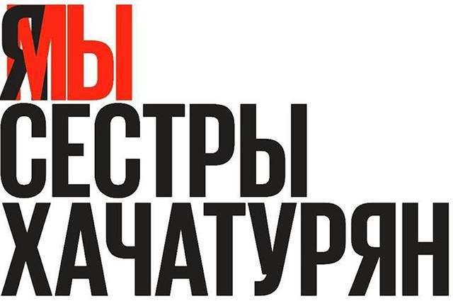 Генпрокуратура утвердила обвинение по делу сестер Хачатурян