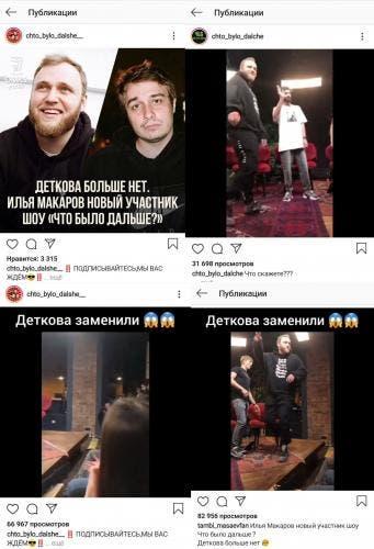 В соцсетях публикуют кадры со съемок нового «ЧБД» без Деткова