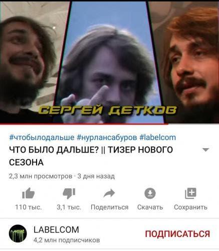 Сергей Детков присутствует в тизере нового сезона «Что было дальше?»