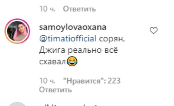 Самойлова подхватила беседу