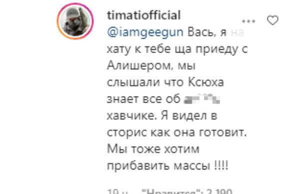 Тимати следит за сторис Самойловой