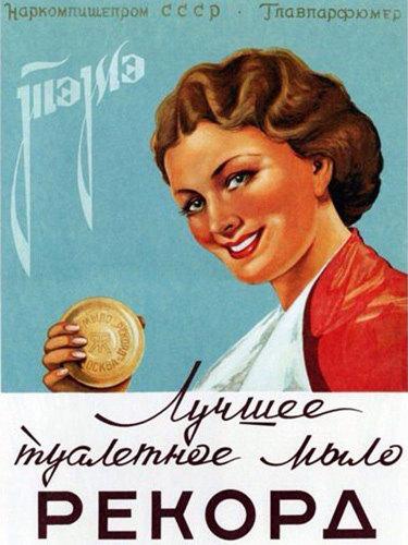 Рекламные кампании легендарных косметических средств СССР