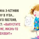 69939 Прикольные анекдоты про детей и их родителей
