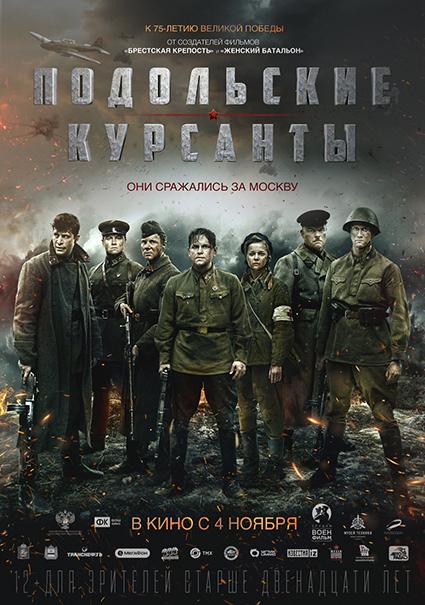 """Постеры к фильму """"Подольские курсанты"""""""