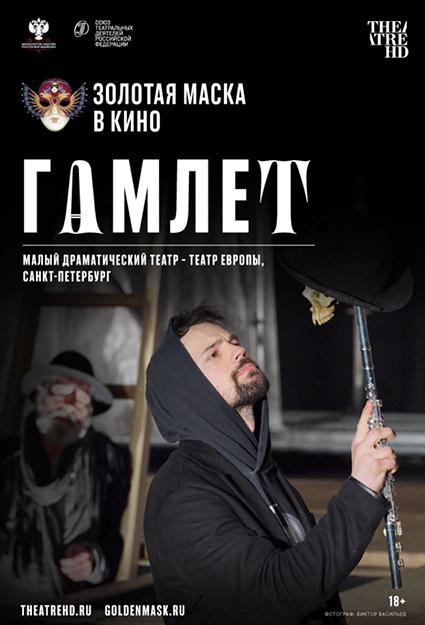 """Постер к постановке """"Гамлет"""""""