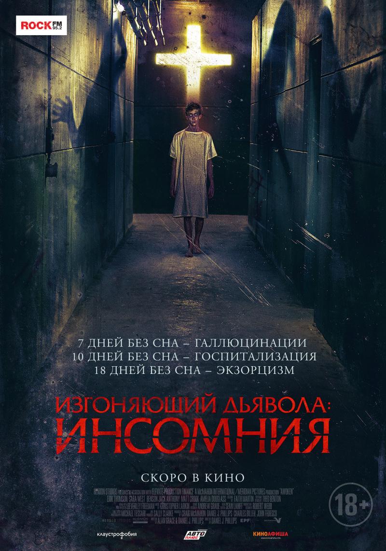 """Постер к фильму """"Изгоняющий дьявола: Инсомния"""""""