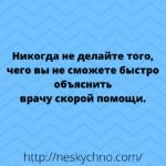 79327 Подборка лучших анекдотов для «зачетного» настроения