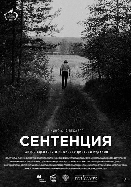 """Постер к фильму """"Сентенция"""""""