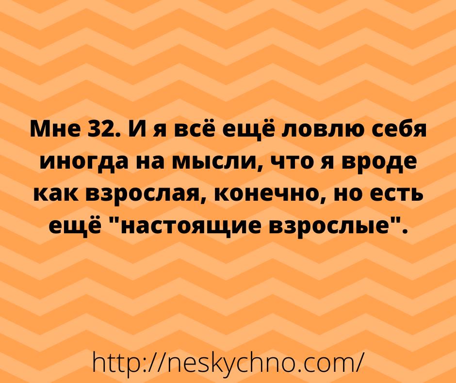 91897 Золотая подборка анекдотов и шуток для позитивного начала недели