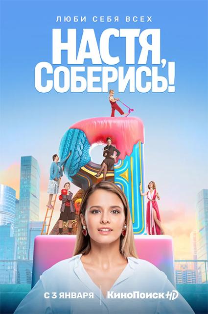 "Афиша сериала ""Настя, соберись!"""
