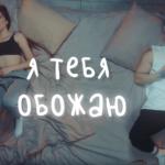 94162 Анет Сай, NILETTO — «Не люблю?», новый клип