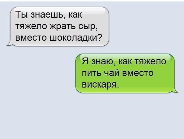 10 самых смешных СМС для замечательного настроения