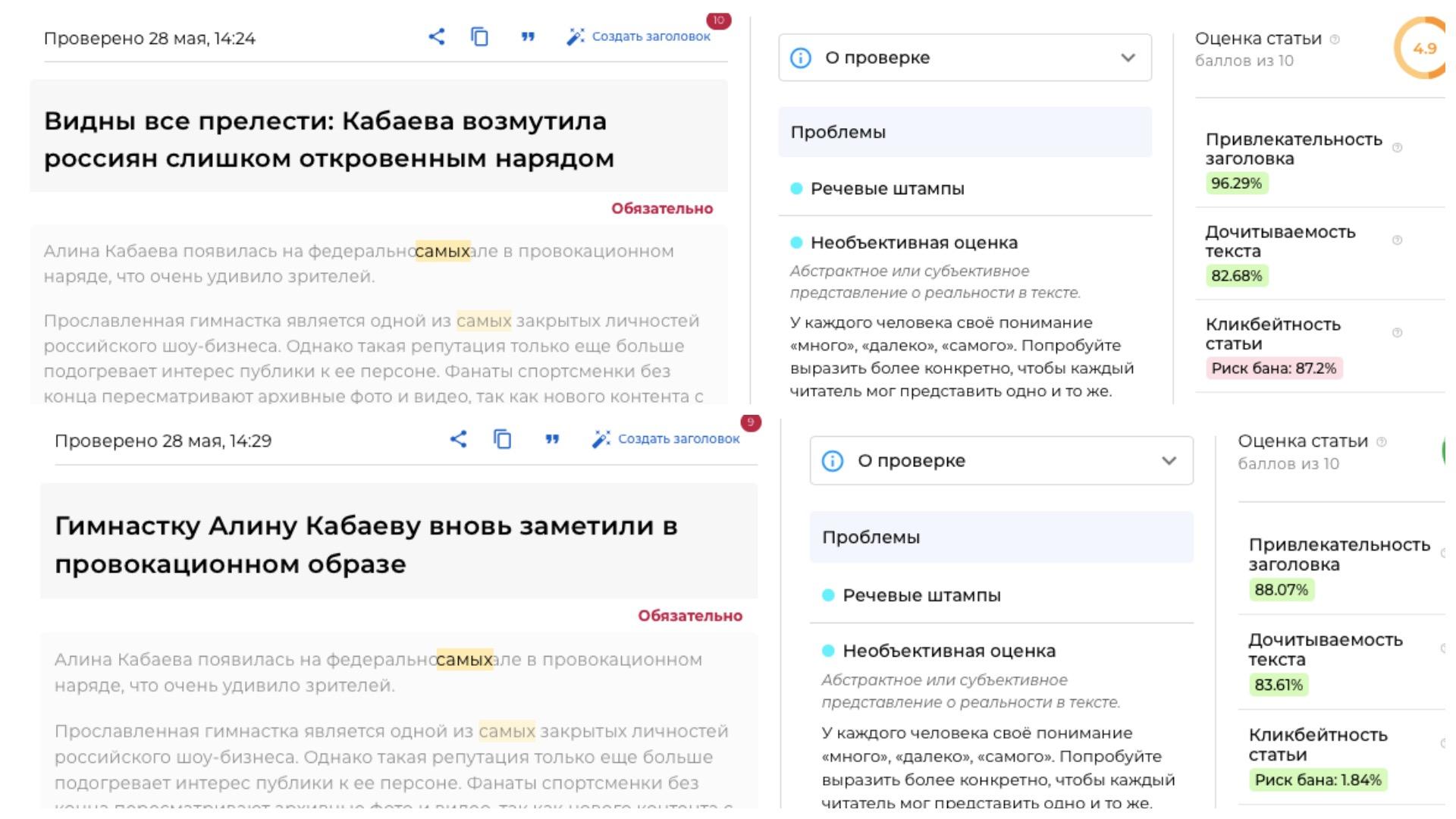 Фото: Кликбейтный заголовок «Дни.ру» - сверху, заголовок Turbockeck - снизу. Источник: turbocheck.ru