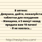 98916 Анекдоты про мужчин и женщин