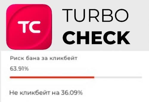 99333 Турбочек: отзывы авторов «Яндекс.Дзен»
