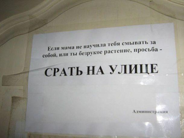 100597 Эпичные объявления из туалета — (13 фото)