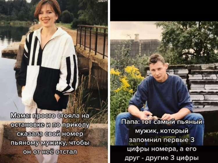 Флешмоб от тиктокеров — рассказать в двух фразах историю встречи родителей